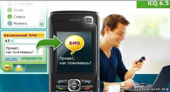 Isq 65 Скачать Бесплатно - фото 7